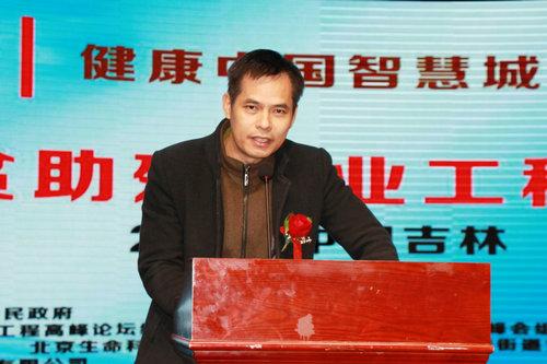 全国扶贫助残创业工程高峰论坛在吉林市举行