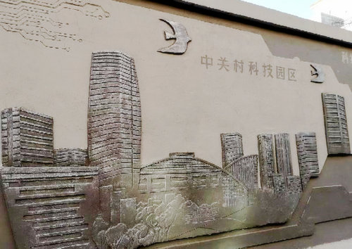 北京:彰显地域文化特色的北蜂窝文化墙