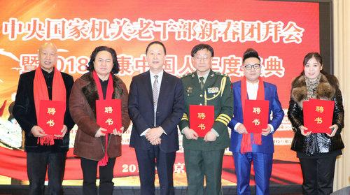 2018健康中国人年度盛典在北京举行
