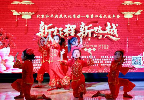 北京和平共展第四届新春文化年会在京举行
