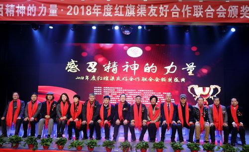 2018年度红旗渠友好合作联合会颁奖盛典在林州举行