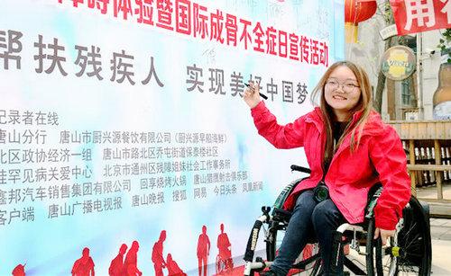 国内首家针对残疾人线上线下服务的平台即将启动